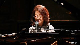"""今回も、""""ジャズ""""な生き方を貫くジャズシンガーの綾戸智恵さんが登場!..."""