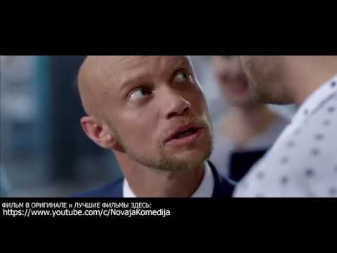 РЖАЛ ДО СЛЕЗ!  {ЛОХ ПО ГОРОСКОПУ}, РУССКИЕ КОМЕДИИ 2018 ЛУЧШИЕ ФИЛЬМЫ ОНЛАЙН