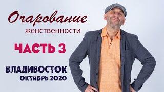 Сатья Очарование женственности часть 3 Владивосток 3 октября 2020