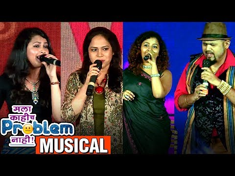 Mala Kahich Problem Nahi- Musical - Anandi Joshi, Jasraj, Priyanka Barve