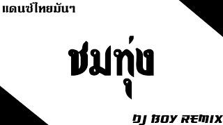 เพลงไทยแดนซ์มันๆ 2017-(ชมทุ่ง - อ๊อด โฟร์เอส)-[DJ BOY REMIX]
