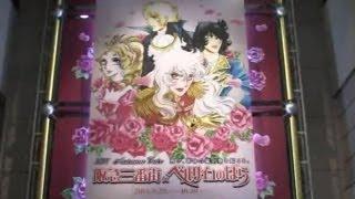 "Japanese TV ""Manga"" Anime ""Berusaiyu no Bara""(The Rose of Versailles) Autumn Fair in Umeda Shopping Mall Hankyu-Sanbangai Osaka Japan 昨年に続き、 ..."
