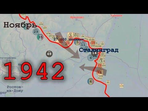 Великая Отечественная, 1942-й год на карте