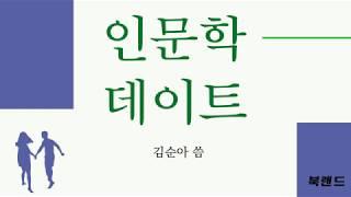 [북랜드] 신간 소식 - 김순아의 인문철학에세이 『인문…