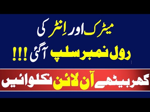 BISE Malakand Announced Online Roll No Slip | Regular And Private Candidates