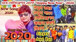 হবে সেলিব্রেশন এলো & 39 & 39 HAPPY NEW YEAR& 39 & 39 2020 NEW YEAR SONG SINGER JEET DAS