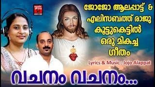 Vachanam Vachanam # Christian Devotional Songs Malayalam 2019# Hits Of  Elizabeth Raju& Jojo Alappat