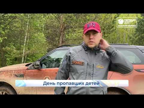 Новости Кирова  Выпуск 25 05 2020