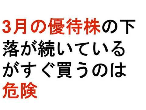 3月優待株④おすすめ株が下落からの反省