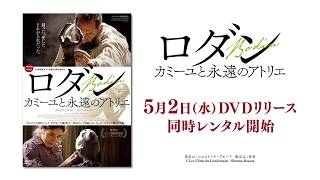 『ロダン カミーユと永遠のアトリエ』2015.5.2(水)DVD Release thumbnail