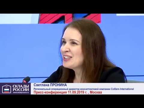 СКЛАДЫ МОСКВЫ! ТРИ КВАРТАЛА 2019 ГОДА! ПРЕСС-КОНФЕРЕНЦИЯ ФОРУМА СКЛАДЫ РОССИИ I Www.skladyrussia.ru