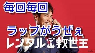 志田未来のヘンテコラップのせいで日テレ「日曜ドラマ」がピンチ!? 沢村...