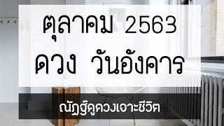 ดูดวงวันอังคารการเงินโดดเด่นตุลาคม2563ณัฏฐ์ดูดวงเจาะชีวิต泰国算命专家