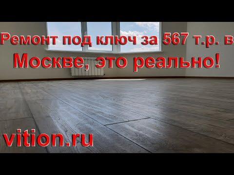 """Как выглядит эконом ремонт """"под ключ"""" за 567 т.р. в Москве."""