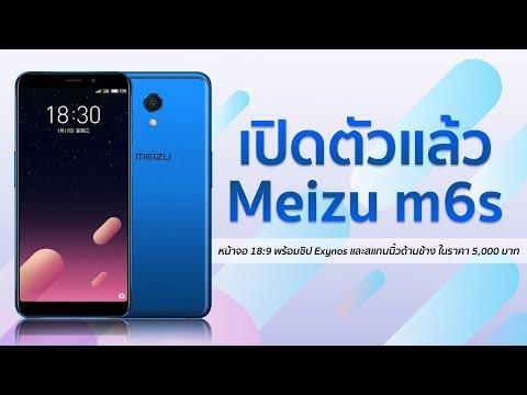 meizu m6s เปิดตัวแล้ว หน้าจอ 18:9 พร้อมชิป Exynos และสแกนนิ้วด้านข้าง ในราคา 5,000 บาท | Droidsans - วันที่ 18 Jan 2018