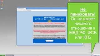 видео Компьютерный вирус от имени МВД продолжает блокировать компьютеры белорусов