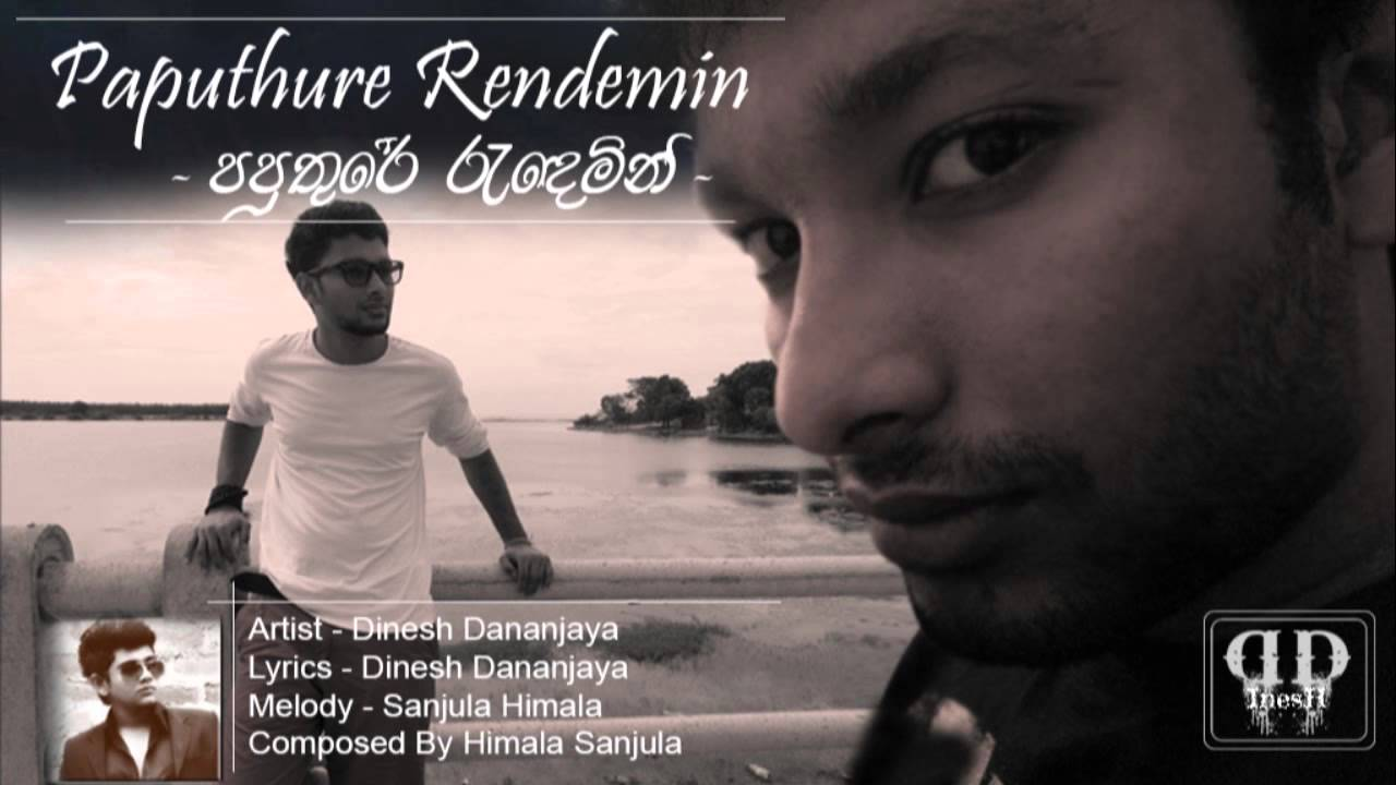 paputhure mp3
