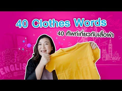Ep. 1 ศัพท์ภาษาอังกฤษ ในชีวิตประจำวัน l40 ศัพท์เกี่ยวกับเสื้อผ้า l 40 Clothes Words lDr. New English