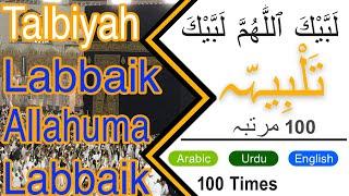 Labaik Allahuma labbaik Makkah Madina Hajj Umrah trip video with Subtitle in English Urdu Roman