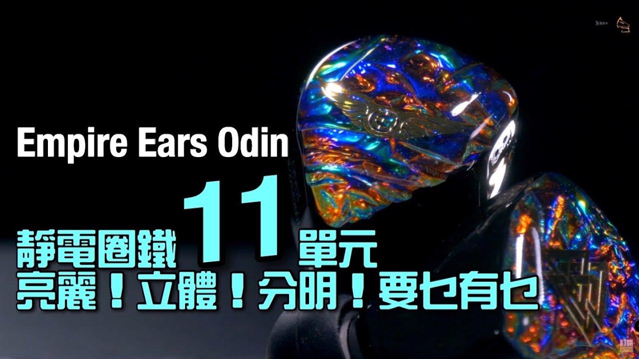 Empire Ears Odin 靜電+圈鐵 11 單元 Tribrid IEM 亮麗立體分明超高質 艾域實試