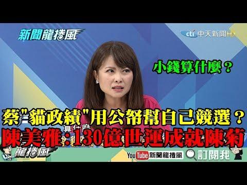 【精彩】蔡英文「貓政績」用公帑幫自己競選? 陳美雅:高雄世運花130億成就陳菊!