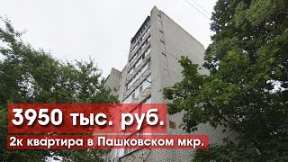 2к квартира в Пашковском мкр. под ремонт