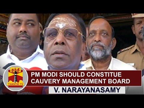 PM Modi should constitute Cauvery Management Board   Puducherry CM V,. Narayanasamy