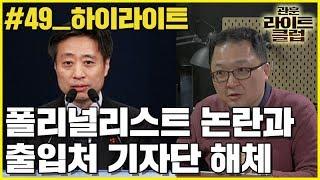 관훈라이트 49회 하이라이트 _ 폴리널리스트와 출입처 …