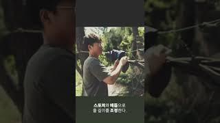 [와이아웃 VIDEO GUIDE] 해먹 설치 가이드