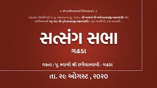 એકાદશી સત્સંગ સભા | Ekadashi Satsang Sabha