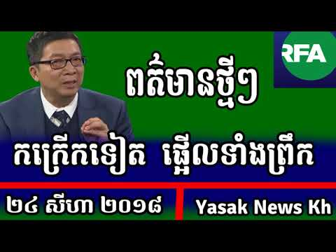 Radio Free Asia RFA Khmer Archive   Khmer Live TV and Radio 2/25/08/2018