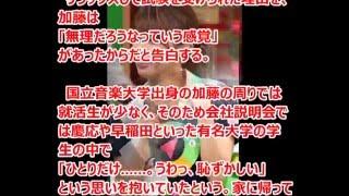 カトパンこと、フジテレビの加藤綾子アナウンサーが、 就活生だった頃、...