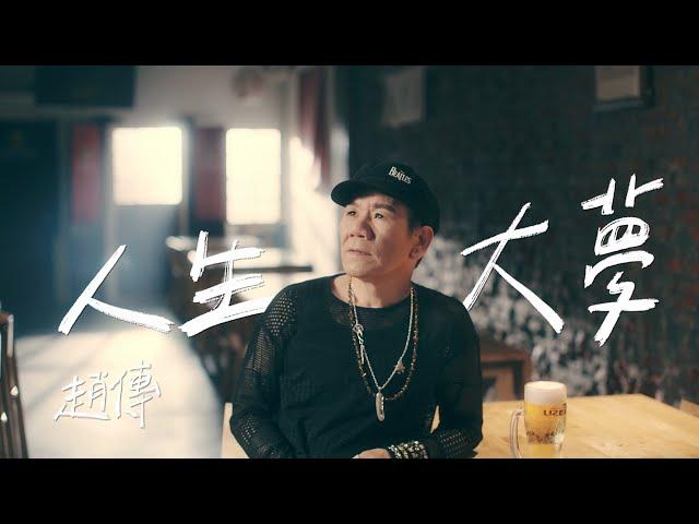 趙傳 Chao Chuan - 【 人生大夢 It's Life 】MV 官方完整版 Official Music Video