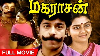Maharasan - Tamil Full Movie | Kamalhaasan | Goundamani | Senthil | Vadivelu | FULL COMEDY MOVIE