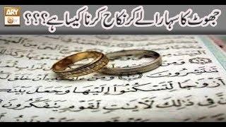 Jhoot Ka Sahara Lekar Nikah Karna Kesa Hai?? | Mufti Muhammad Akmal.