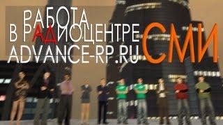 Video-FAQ №1. [РАДИОЦЕНТР] ADVANCE-RP.RU