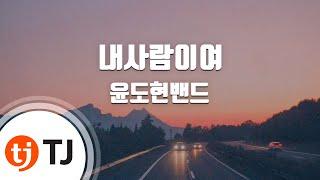 [TJ노래방] 내사람이여 - 윤도현밴드 (My person - YB) / TJ Karaoke