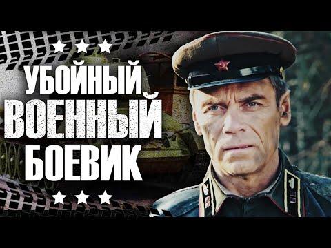 Убойный БОЕВИК О ВОЙНЕ! ТАНКИСТЫ Т-34 - Военный фильм 2020 - 1080 HD - Видео онлайн