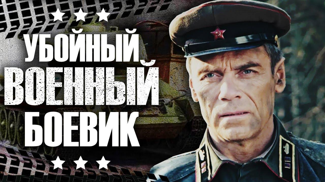 Убойный БОЕВИК О ВОЙНЕ! ТАНКИСТЫ Т-34 - Военный фильм 2020 - 1080 HD