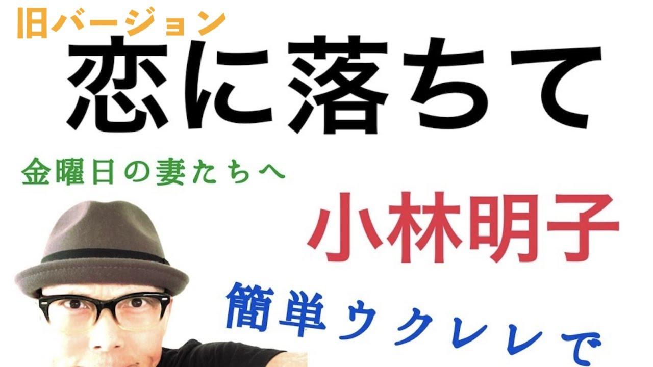 恋に落ちて・小林明子【ウクレレ 超かんたん版 コード&レッスン付】GAZZLELE