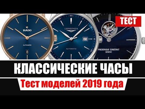 Тест: классические часы