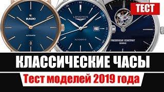 Тест: классические часы Longines, Rado, Frederique Constant