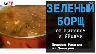 Рецепт Зеленого борща со щавелем и яйцом