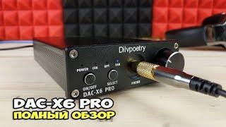 ЦАП Dilvpoetry DAC-X6 Pro: с налетом винтажности. Полный обзор