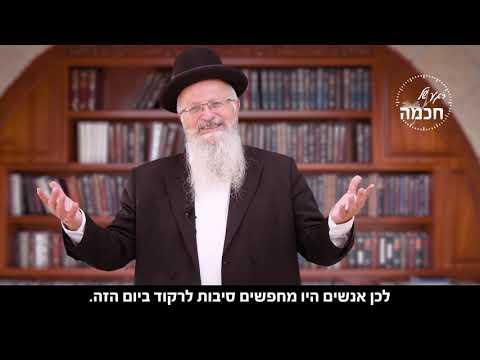 לא היו לישראל ימים טובים ככיפור | הרב שמואל אליהו | רגע של חכמה