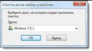 Очистка диска в Windows 8