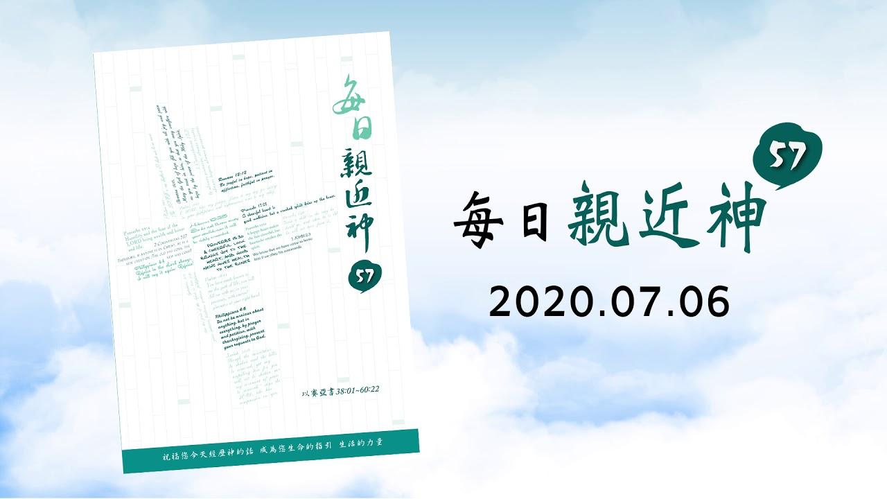 20200706每日親近神 - 成為生命的主