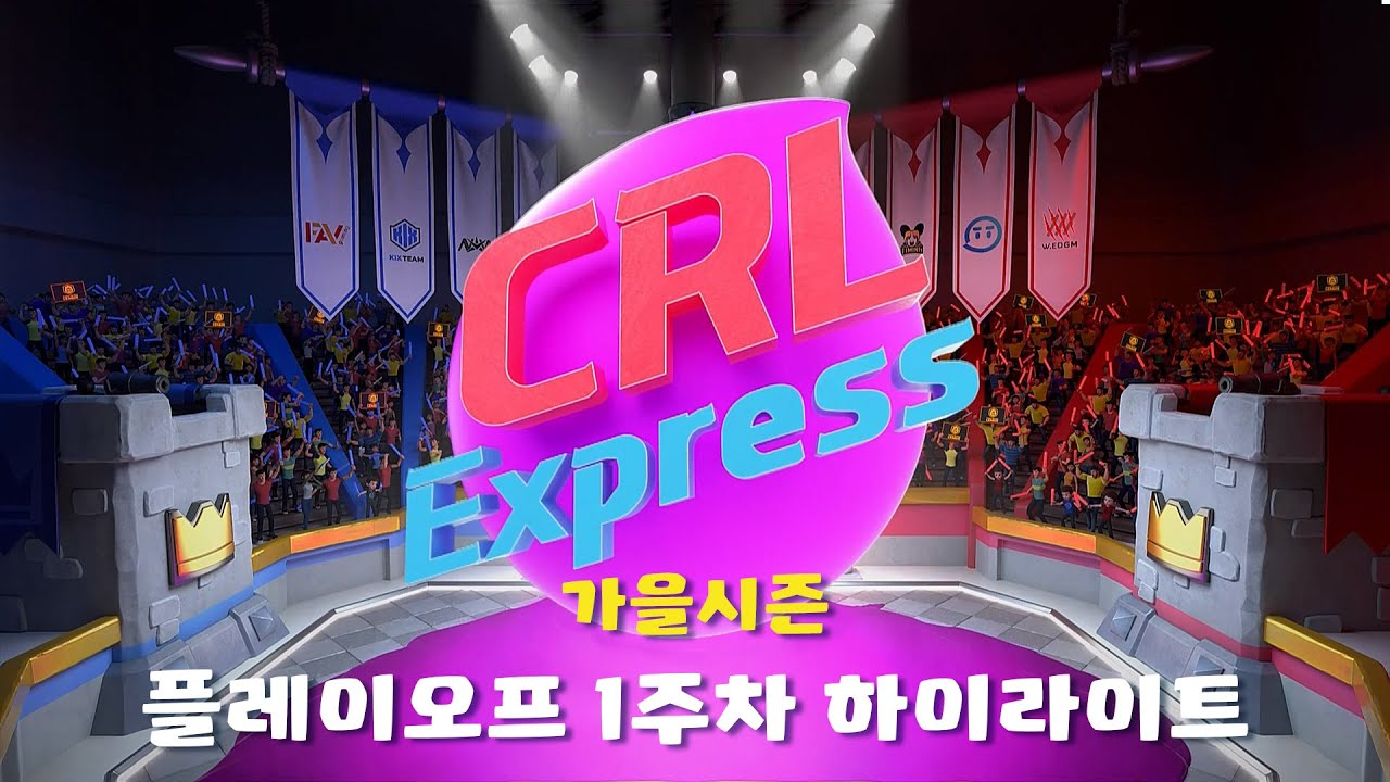 [CRL Express 10화] 드디어 시작된 플레이오프! 10주차 하이라이트!