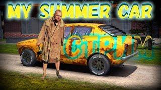 Батя попросил собрать двигатель - My Summer Car