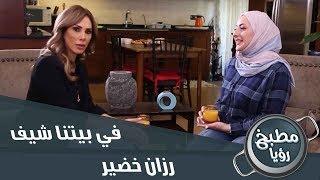 في بيتنا شيف - الحلقة التاسعة - رزان خضير